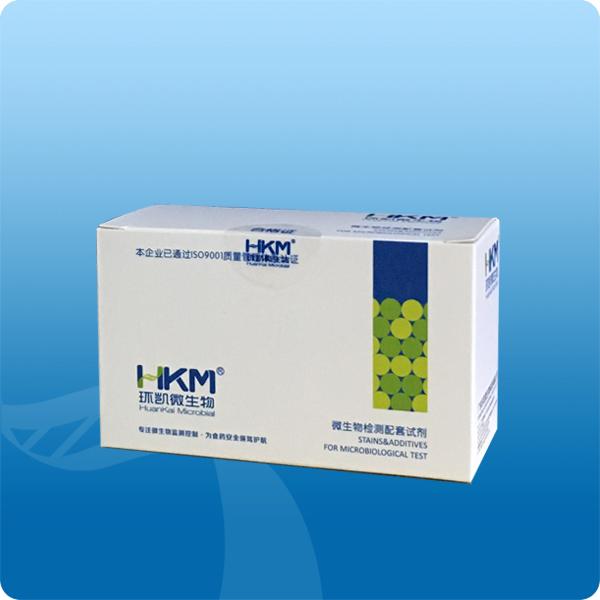 GVPC液体培养基配套试剂