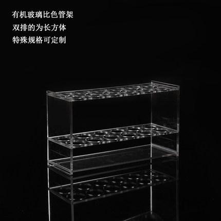 (SE)有机玻璃 比色管架