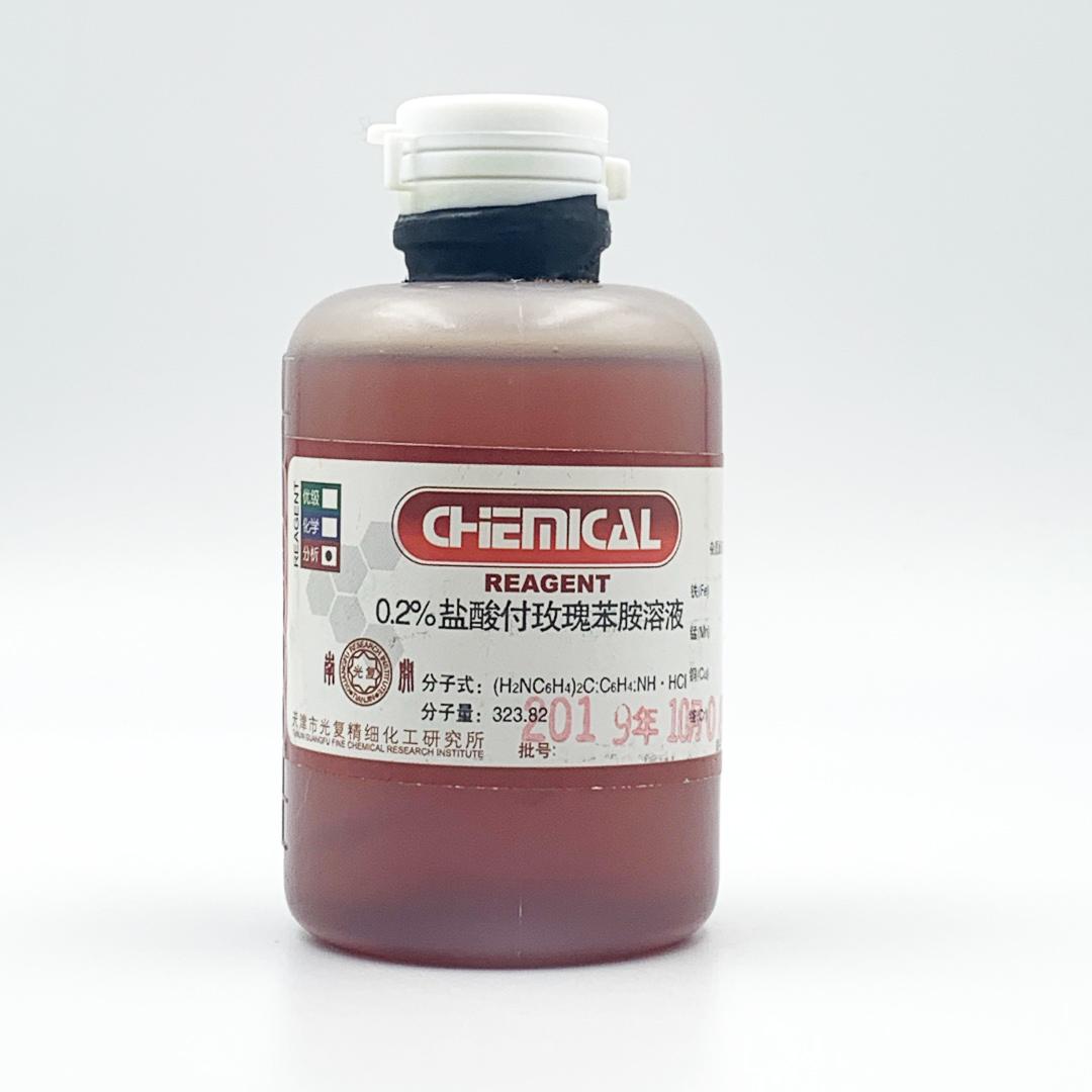 0.2%盐酸副玫瑰苯胺溶液