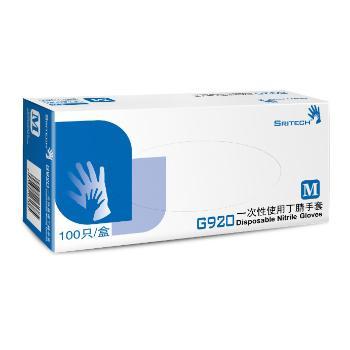 (SRITECH)G920蓝色 工业级4.8g加厚丁腈手套